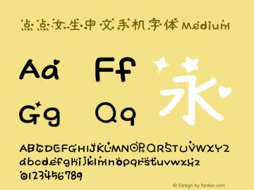 点点女生中文手机字体