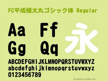 FC平成極太丸ゴシック体