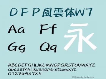DFP風雲体W7