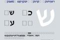 Pecan_ Melech_ Hebrew