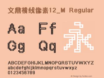 文鼎横线像素12_M