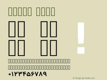 Vazir Bold Version 2.1.0; ttfautohint (v1.4.1.5-446e) Font Sample