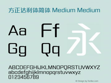 方正达利体简体 Medium Medium Version 1.00 Font Sample