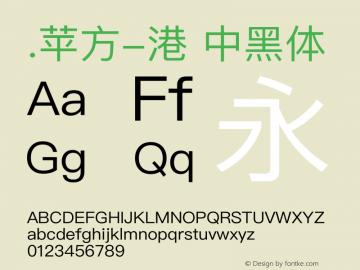 .苹方-港 中黑体 12.0d5e1 Font Sample