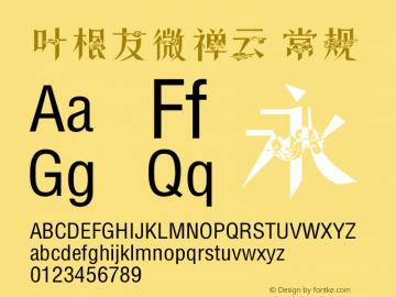 叶根友微禅云 常规 Version 1.00 June 12, 2016, initial release Font Sample