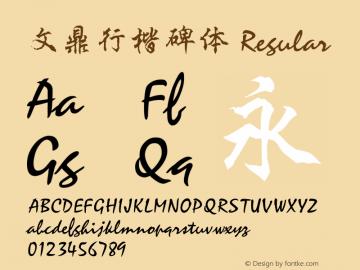 文鼎行楷碑体 Regular Version 1.00 -