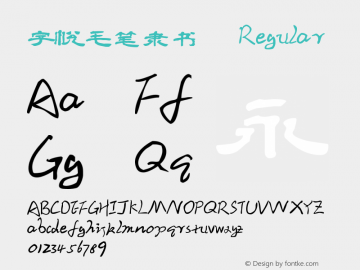 字悦毛笔隶书 Regular Version 1.00 September 14, 2015, initial release图片样张