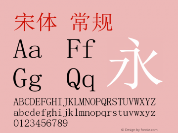 宋体 常规 Version 5.15 Font Sample