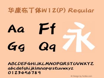 华康布丁体W12(P) Regular Version 1.110(Android)图片样张