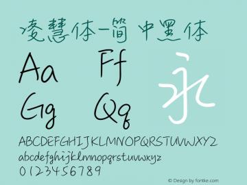凌慧体-简 中黑体 12.0d3e2 Font Sample