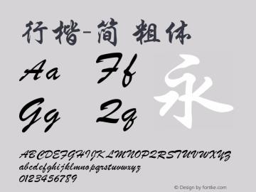 行楷-简 粗体 12.0d3e7 Font Sample