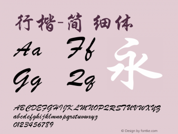 行楷-简 细体 12.0d3e7 Font Sample