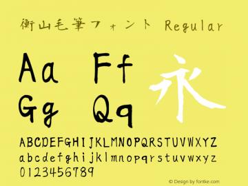 衡山毛筆フォント Regular Version1.1图片样张