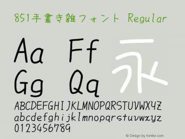 851手書き雑フォント Regular Version 0.872图片样张