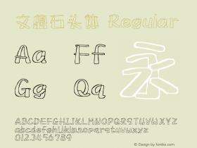 文鼎石头体 Regular Version 1.01 -
