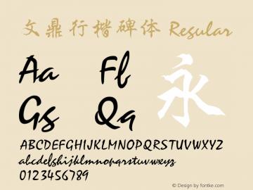 文鼎行楷碑体 Regular Version 1.01 -