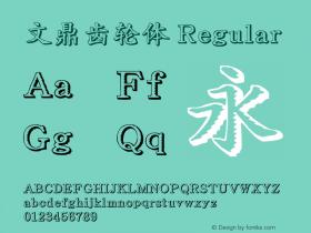 文鼎齿轮体 Regular Version 1.01 -