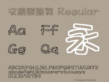 文鼎香肠体 Regular Version 1.01 -
