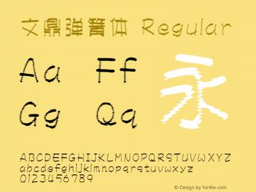 文鼎弹簧体 Regular Version 1.01 -