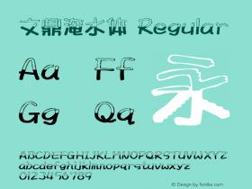 文鼎淹水体 Regular Version 1.01 -