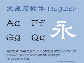 文鼎荆棘体 Regular Version 1.01 -