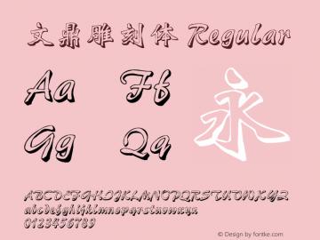 文鼎雕刻体 Regular Version 1.01 -