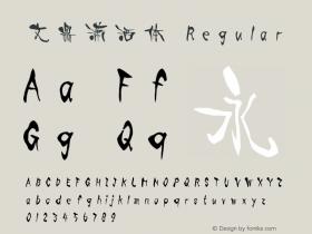 文鼎潇洒体 Regular Version 1.01 -