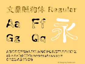 文鼎贱狗体 Regular Version 1.01 -