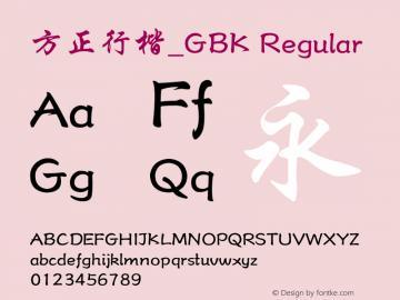 方正行楷_GBK Regular 5.20图片样张