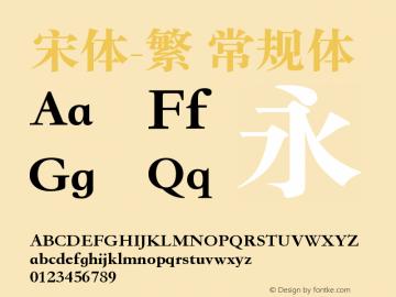 宋体-繁 常规体 11.0d2e2 Font Sample