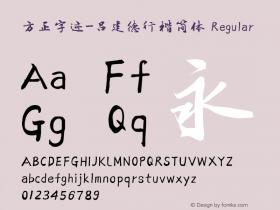 方正字迹-吕建德行楷简体 Regular Version 1.00图片样张