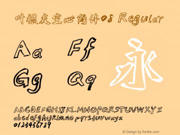 叶根友空心简体08 Regular Version 1.00 August 9, 2011, initial release图片样张