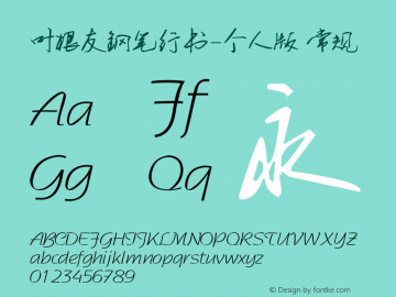 叶根友钢笔行书-个人版 常规 Version 1.00 February 1, 2008, initial release Font Sample