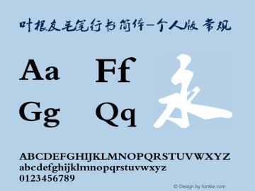 叶根友毛笔行书简体-个人版 常规 Version 1.00 June 25, 2008, initial release图片样张