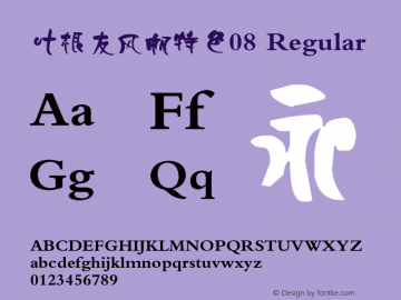 叶根友风帆特色08 Regular Version 1.00 August 9, 2011, initial release Font Sample