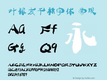 叶根友千秋字体 常规 Version yegenyouqianqiu1.00 September 26, 2013, initial release图片样张