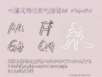 叶根友特色空心简体08 Regular Version 1.00 August 9, 2014, initial release图片样张