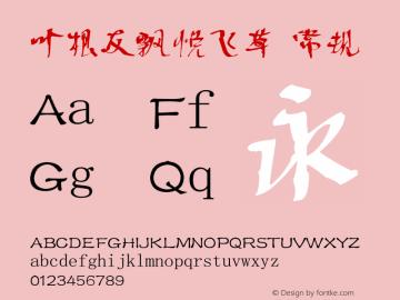 叶根友飘悦飞草 常规 Version 1.00 November 6, 2015, initial release图片样张