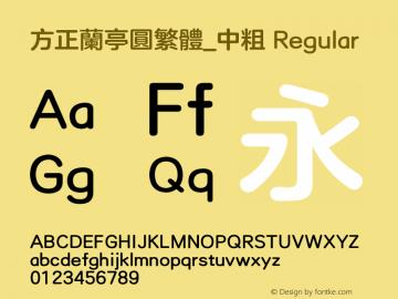 方正兰亭圆繁体_中粗 Regular 1.00 Font Sample