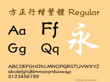 方正行楷繁体 Regular 5.30 Font Sample