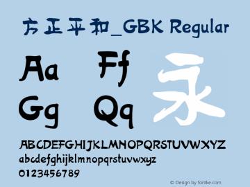 方正平和_GBK Regular 5.30图片样张
