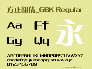 方正粗倩_GBK Regular 5.30 Font Sample