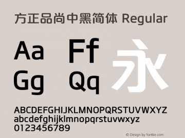 方正品尚中黑简体 Regular 1.10 Font Sample