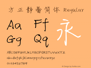 方正静蕾简体 Regular 1.10 Font Sample
