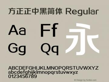 方正正中黑简体 Regular 1.10 Font Sample