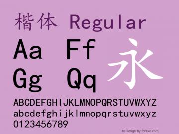 楷体 Regular Version 5.01 Font Sample