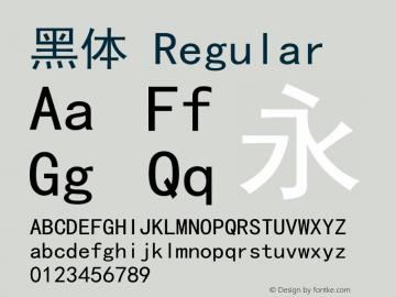 黑体 Regular Version 5.03 Font Sample