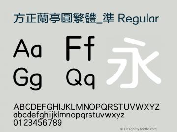 方正兰亭圆繁体_准 Regular 1.00 Font Sample
