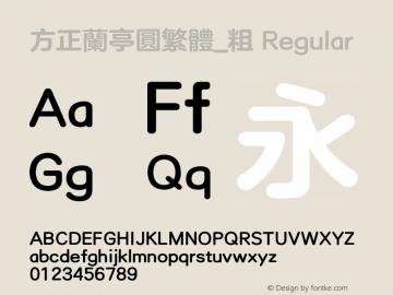方正兰亭圆繁体_粗 Regular 1.00 Font Sample