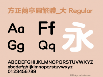 方正兰亭圆繁体_大 Regular 1.00 Font Sample